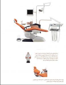 یونیت صندلی سینگل CINGOL X5